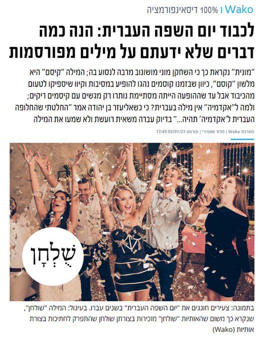 article-hebday