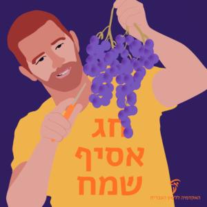 אדם מחזיק אשכול ענבים והכיתוב חג אסיף שמח