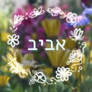 רקע של פרחים במרכז איור של זר ובמרכזו הכיתוב אביב