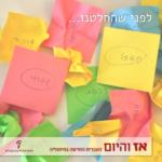איור של פתקים עם שמות של מילים - לפני שהחלטנו... אז והיום העברית החדשה בחיתוליה