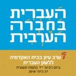 באנר עם הכיתוב העברית בחברה הערבית