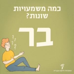 ילד נשען על קיר עם סימני שאלה והכותרת כמה משמעויות שונות? בר