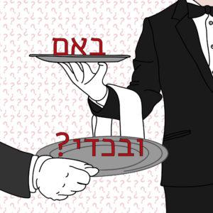 זרועות של שני מלצרים עם מגשים ועליהם הכיתוב באם ובכדי?