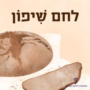 איור של כיכר לחם שיפון והכיתוב לחם שיפון