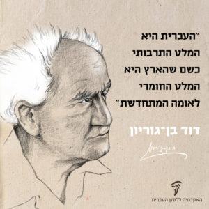 """איור של דוד בן גוריון והציטוט: """"העברית היא המלט התרבותי כשם שהארץ היא המלט החומרי לאומה המתחדשת"""""""