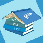 """איור ערימת ספרים כחולים בצורת בית על רקע כחול ועל כל ספר כיתוב """"למה בית ספר?"""""""
