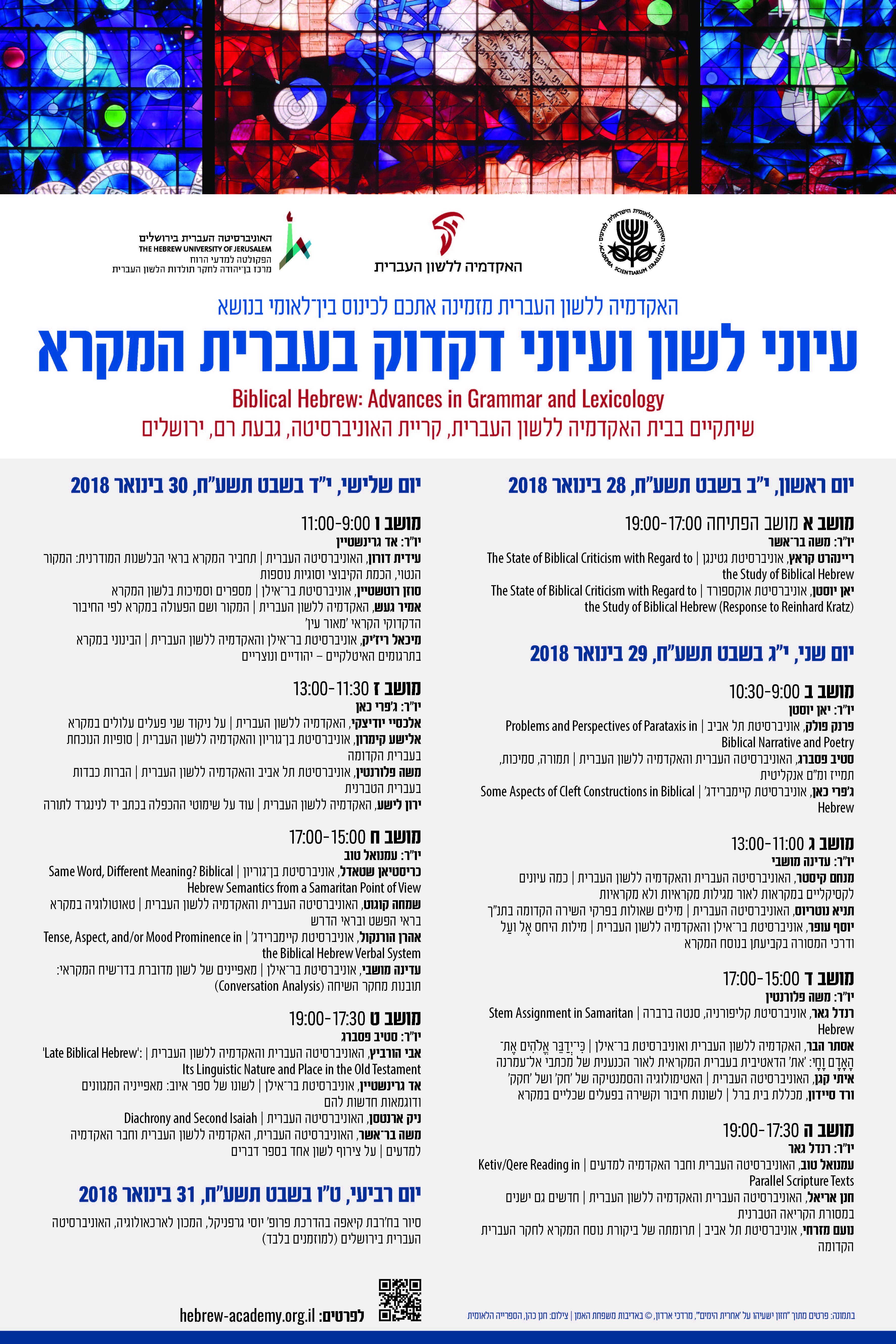 פירוט תוכנית ההזמנה לכנס עיוני לשון ועיוני דקדוק בעברית המקרא