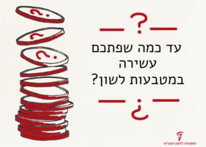 איור של מטבעות עם סימני שאלה: עד כמה שפתכם עשירה במטבעות לשון?