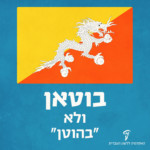 """דגל המדינה """"בוטאן"""". כותרת: בוטאן ולא """"בהוטן"""""""