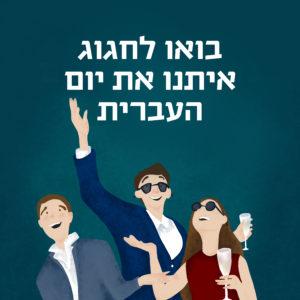 איור של אנשים חוגגים והכיתוב: בואו לחגוג איתנו את יום העברית