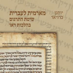 כריכת הספר מארמית לעברית – שיטת התרגום בהלכות ראו