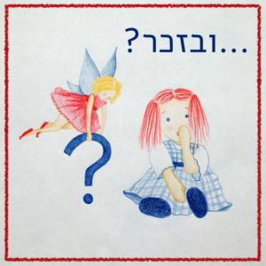 בובה מחזיקה יד על פה ולידה םייה מחזיקה סימן שאלה- הכיתוב: ...ובזכר?
