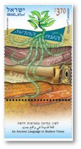 בול לקראת יום העברית