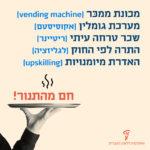 מונחים חדשים שאושרו באקדמיה ללשון העברית