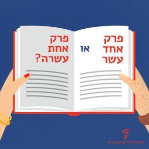 יד גברית ויד נשית אוחזות בספר והכיתוב: פרק אחד עשר או פרת אחת עשרה?