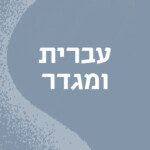 עברית ומגדר