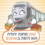 רכבת אוחזת בשני סלים והכיתוב: שוק מחנה יהודה הוא היפה בשווקים