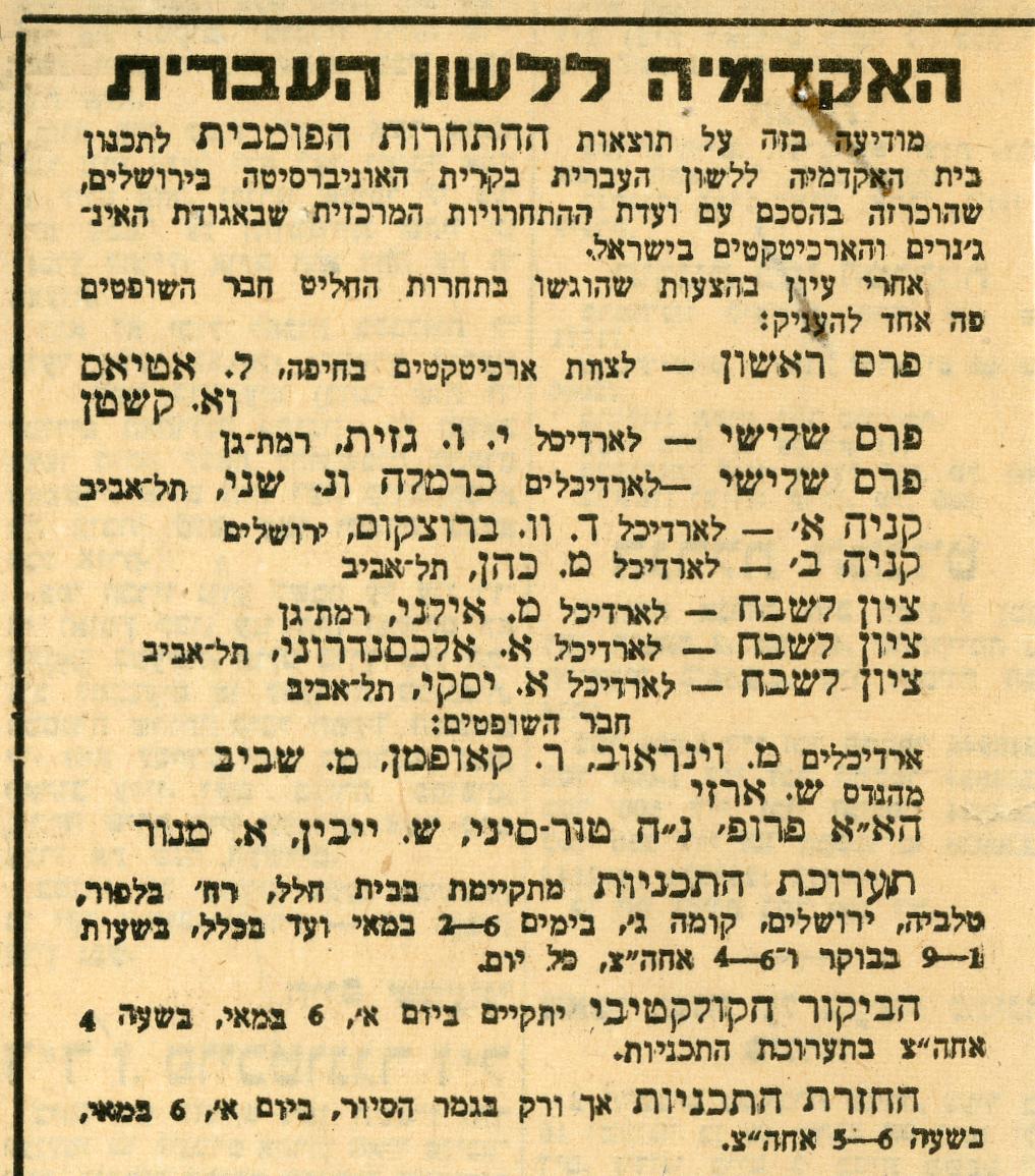 """הודעה על תוצאות התחרות הפומבית התפרסמה בעיתון """"הארץ"""" ביום 3 במאי 1956."""