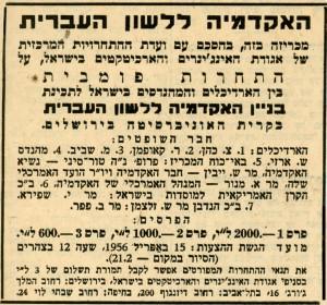 """הודעה על התחרות הפומבית, עיתון """"הבוקר"""", 12 בפברואר 1956"""