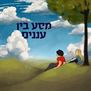 ילד וילדה יושבים על גבעה מוריקה וצופים בעננים הכיתוב בשמיים מסע בין עננים