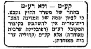"""מתוך """"דבר"""", 1 באפריל 1958"""