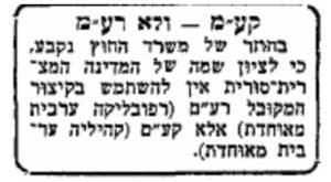 """מקע""""מ ולא רע""""מ - צילום מתוך """"דבר"""", 1 באפריל 1958"""