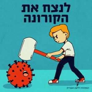 ילד מכה בפטיש על נגיף קורונה והכיתוב: לנצח את הקורונה