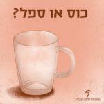איור של ספל מזכוכית והכיתוב כוס או ספל?