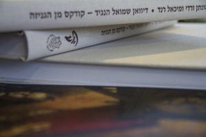 צילום כריכת ספר דיוואן שמואל הנגיד - קודקס מן הגניזה