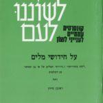 cover-EBY1961