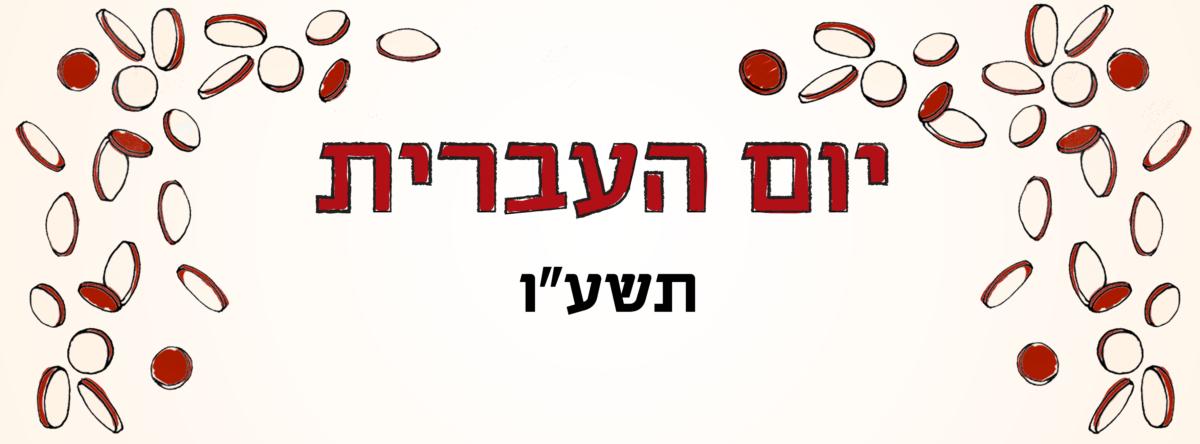 cover yom haivrit-02