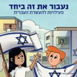 איור של ילדים מניפים את דגל ישראל עם כיתוב נעבור את זה ביחד