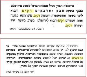 'דקים' ו'רגעים' בעיתונות העברית של ראשית המאה העשרים