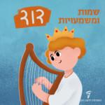 איור של ילד ג'ינג'י פורט בנבל