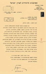 מכתב מדוד בן-גוריון
