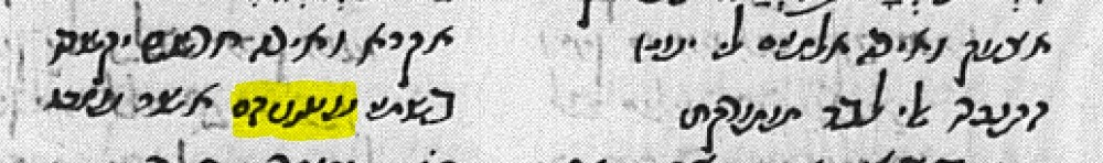"""צילום מתוך דיואן ר' משה אבן עזרא, כתב יד גינצבורג 1332, מוסקבה, המאה הי""""ד–ט""""ו: """"אצעק ואיכה אלמים לי יענו / אקרא ואיכה חרשים יקשבו // התנכרו אלי לבד ממרקחי / בשמי עטיניהם אשר עזבו"""""""