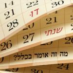 לוח שנה ועליו המילים דו שנתי מה זה אומר בכלל?