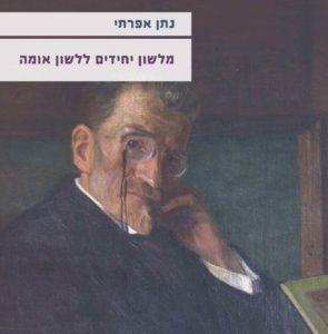 כריכת ספרו של נתן אפרתי מלשון יחידים ללשון אומה