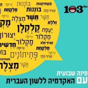 """איור בועת שיחה עם חלופות עבריות למילים לועזיות וכיתוב """"103fm פינה שבועית עם האקדמיה ללשון העברית"""""""