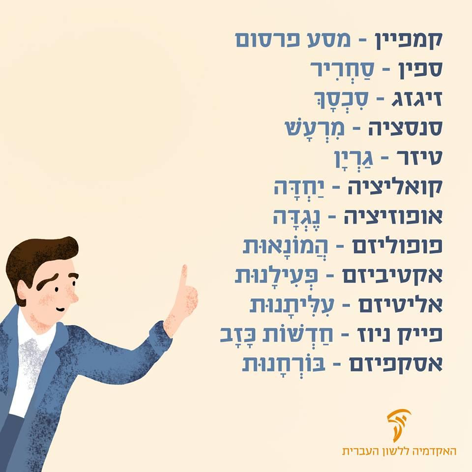 חלופות עבריות למילים נפוצות בשימוש לקראת הבחירות
