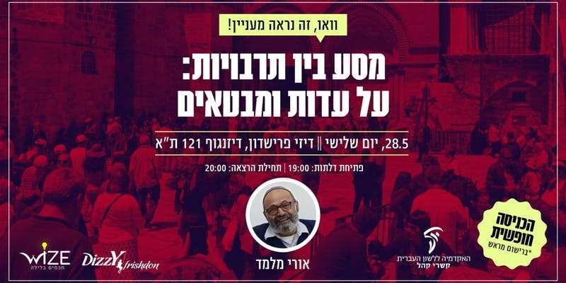 הרתאה על הבא בתל אביב – מסע בין תרבויות: על עדות ומבטאים.