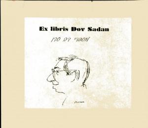 """בתמונה: תו ספר מספרי חבר האקדמיה דב סדן ז""""ל"""