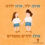 """איור ילד וילדה מחזיקים ידיים עם כיתוב """"איזה ילד, איזו ילדה, אילו ילדים נחמדים"""""""