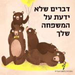 איור של משפחת דובים והכיתוב: דברים שלא ידעת על המשפחה שלך