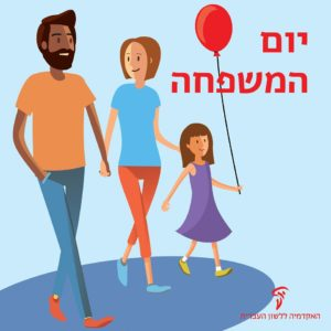 איור זוג עם ילדה והכיתוב: יום המשפחה