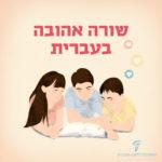 ילדים רוכנים מעל ספר והכיתוב: שורה אהובה בעברית