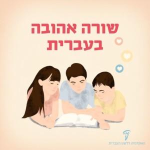 ילדים קוראים בספר והכיתוב: השורה האהובה בעברית