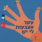 איור של כף יד והכיתוב: עשר אצבעות לי יש