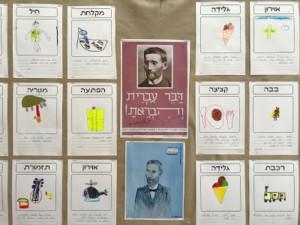לוח בבית הספר לקראת יום העברית