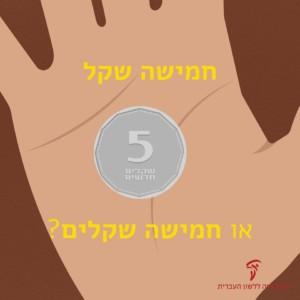 """איור של יד אוחזת מטבע של 5 שקלים, כיתוב: חמישה שקל או חמישה שקלים"""""""